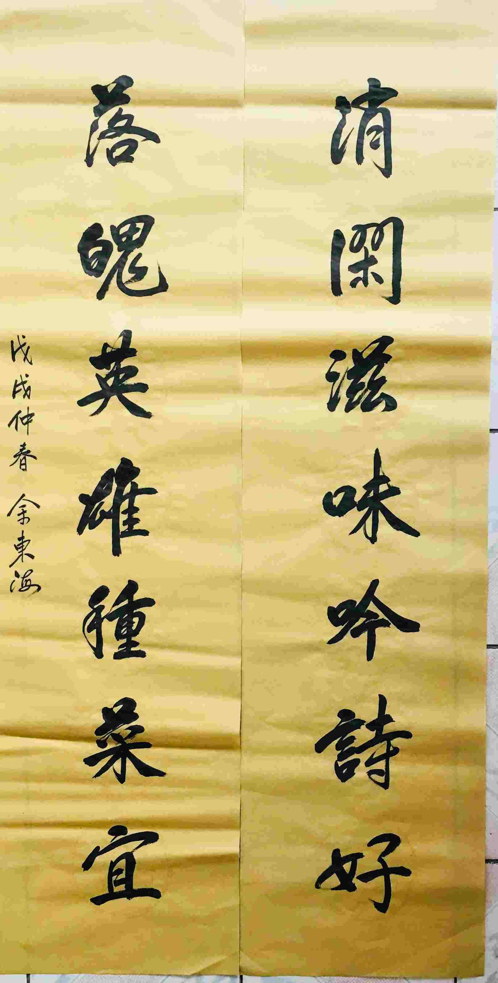 【余东海】东海自书对联(三)